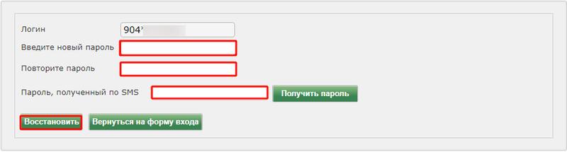 Подтверждение нового пароля для входа
