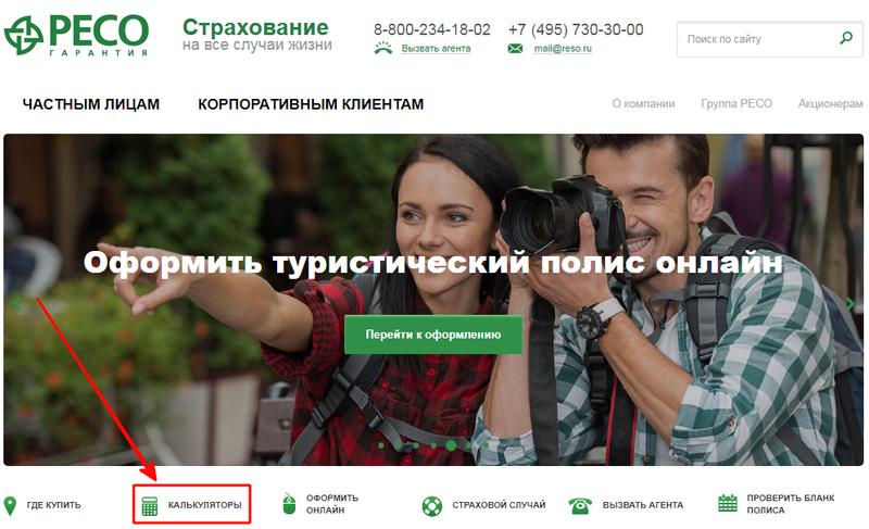 Калькулятор ОСАГО на официальном сайте
