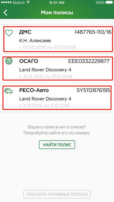 Мобильная версия СК Ресо-Гарантия